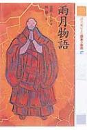 21世紀によむ日本の古典 17 雨月物語