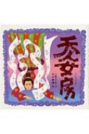 天人女房 日本の物語絵本