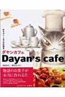 ダヤンカフェ わちふぃーるどのお菓子