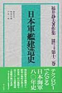 福井静夫著作集 軍艦七十五年回想記 第12巻 日本軍艦建造史