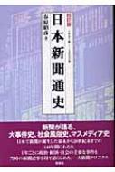 日本新聞通史 1861年‐2000年