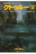 クトゥルー 12 暗黒神話大系シリーズ