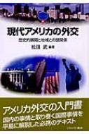 現代アメリカの外交 歴史的展開と地域との諸関係 MINERVA TEXT LIBRARY