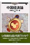 中国経済論 現代世界経済叢書