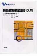 最新建築構造設計 力学から設計まで 基礎シリーズ