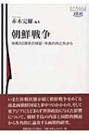 朝鮮戦争 休戦50周年の検証・半島の内と外から 慶応義塾大学東アジア研究所叢書
