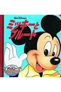 ミッキーとプルート ディズニー・ゴールデン・コレクション