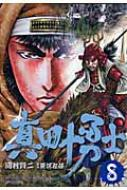 真田十勇士 8 SPコミックス