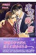 夜空に咲く恋 ダリア文庫