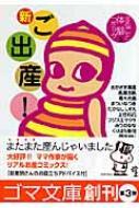 新ご出産! まるごと体験コミック 3 ゴマ文庫