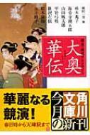 大奥華伝 歴史・時代アンソロジー 角川文庫