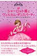 シャーロット姫とウェルカム・ダンスパーティ ティアラクラブ