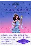 アリス姫と魔法の鏡 ティアラ・クラブ