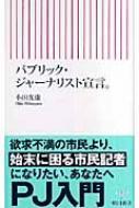 パブリック・ジャーナリスト宣言。 朝日新書
