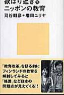 欲ばり過ぎるニッポンの教育 講談社現代新書