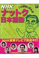 ことばおじさんのナットク日本語塾