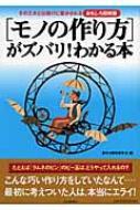 おもしろ図解版 「モノの作り方」がズバリ!わかる本 その工夫と仕掛けに驚かされる