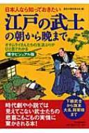 日本人なら知っておきたい江戸の武士の朝から晩まで オサムライさんたちの生活ぶりがひと目でわかる 博学ビジュアル版