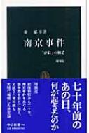 南京事件 「虐殺」の構造 中公新書