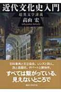 近代文化史入門 超英文学講義講談社学術文庫