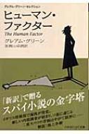 ヒューマン・ファクター グレアム・グリーン・セレクション ハヤカワepi文庫