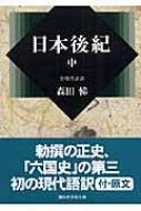 日本後紀 中 講談社学術文庫