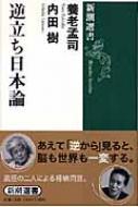 逆立ち日本論 新潮選書