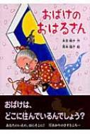 おばけのおはるさん シリーズ 本のチカラ