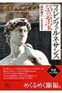 フィレンツェ・ルネサンス55の至宝 とんぼの本