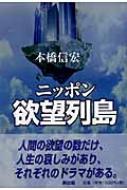 ニッポン欲望列島