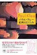 パウル・クレー 絵画のたくらみ とんぼの本