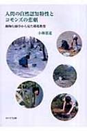人間の自然認知特性とコモンズの悲劇 動物行動学から見た環境教育