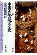 中国山地の縄文文化 帝釈峡遺跡群 シリーズ「遺跡を学ぶ」