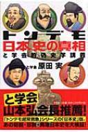 トンデモ日本史の真相 と学会的偽史学講義