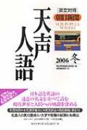 英文対照 朝日新聞天声人語 2006冬 VOL.147