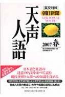 英文対照 朝日新聞天声人語 2007春 VOL.148