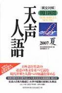 英文対照 朝日新聞天声人語 2007夏 VOL.149