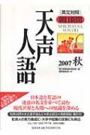 英文対照 朝日新聞天声人語 2007秋 VOL.150