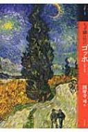 もっと知りたいゴッホ 生涯と作品 アート・ビギナーズ・コレクション