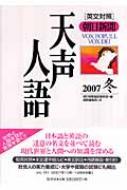 英文対照 朝日新聞天声人語 2007冬 VOL.151