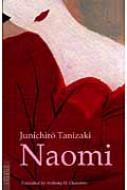 痴人の愛 英文版 Naomi
