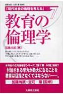 現代社会の倫理を考える 第7巻 教育の倫理学