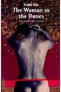 砂の女 英文版 The Woman in the Dunes