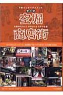 下町エンターテイメント・ザッツ空堀商店街 大阪のええとこがぎゅっとつまった街