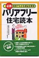 バリアフリー住宅読本 必携 実例でわかる福祉住環境