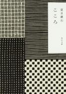 こゝろ 角川文庫