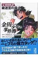 金田一少年の事件簿 短編集 2 講談社漫画文庫