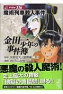 金田一少年の事件簿 FILE 15 講談社漫画文庫