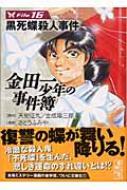 金田一少年の事件簿 FILE 16 講談社漫画文庫
