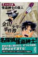 金田一少年の事件簿 FILE 13 講談社漫画文庫